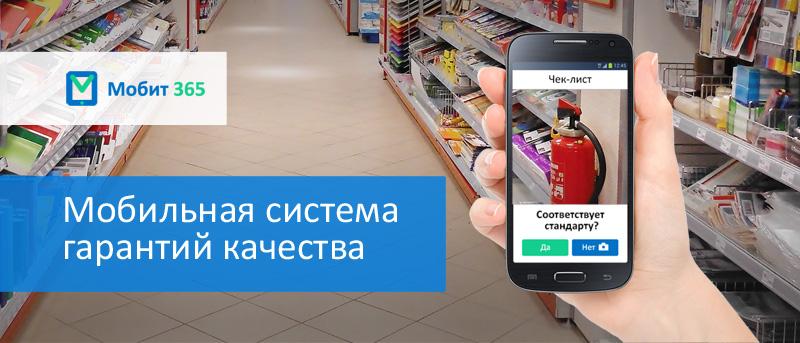 мобильный аудит - система гарантий качества